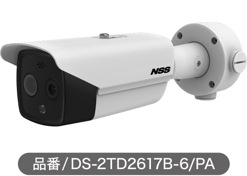 品番/DS-2TD2617B-6/PA